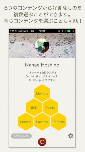 Androidアプリ「graph.一生使える。思い出を記録するライフログ型SNS」のスクリーンショット 4枚目