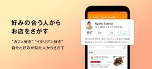 Androidアプリ「Retty-グルメな人の口コミから、人気のお店を無料検索」のスクリーンショット 4枚目