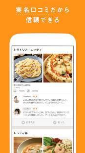 Androidアプリ「Retty-グルメな人の口コミから、人気のお店を無料検索」のスクリーンショット 3枚目