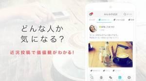 Androidアプリ「趣味の出会い-Yahoo!パートナー恋活・婚活・出会い系マッチングアプリ登録無料」のスクリーンショット 3枚目