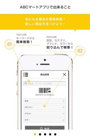 Androidアプリ「ABC-MART公式アプリ」のスクリーンショット 2枚目