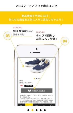Androidアプリ「ABC-MART公式アプリ」のスクリーンショット 3枚目
