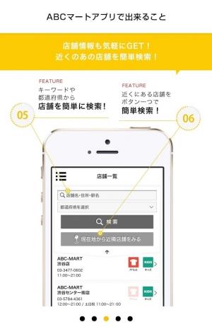 Androidアプリ「ABC-MART公式アプリ」のスクリーンショット 4枚目
