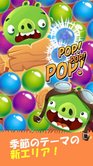 Androidアプリ「Angry Birds POP Bubble Shooter」のスクリーンショット 4枚目