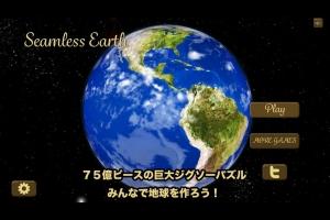 Androidアプリ「Seamless Earth 75億ピース地球ジグソーパズル」のスクリーンショット 1枚目