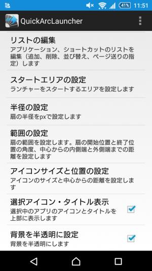 Androidアプリ「Quick Arc Launcher お試し版サブランチャー」のスクリーンショット 4枚目