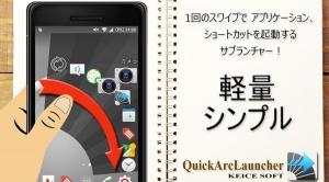 Androidアプリ「Quick Arc Launcher お試し版サブランチャー」のスクリーンショット 1枚目