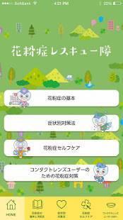 Androidアプリ「花粉症レスキュー隊」のスクリーンショット 1枚目