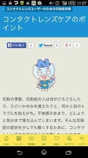 Androidアプリ「花粉症レスキュー隊」のスクリーンショット 4枚目