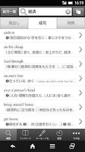 Androidアプリ「ランダムハウス英和大辞典|ビッグローブ辞書」のスクリーンショット 3枚目