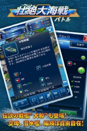Androidアプリ「壮絶大海戦HD」のスクリーンショット 3枚目