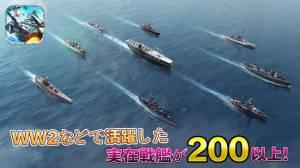 Androidアプリ「戦艦帝国-228艘の実在戦艦を集めろ」のスクリーンショット 4枚目