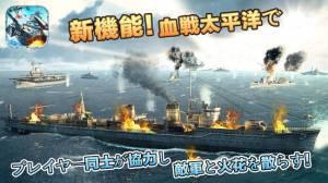 Androidアプリ「戦艦帝国-228艘の実在戦艦を集めろ」のスクリーンショット 5枚目