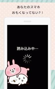 Androidアプリ「電池長持ち カナヘイのサクサク節電 for Android」のスクリーンショット 2枚目