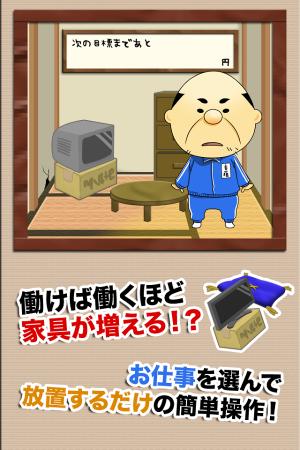 Androidアプリ「便利屋の斉藤【放置系オヤジ見守りゲーム】」のスクリーンショット 2枚目