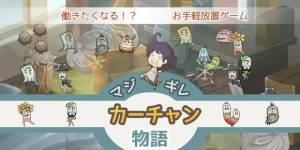 Androidアプリ「働きたくなる育成ゲーム 「マジギレカーチャン物語」」のスクリーンショット 1枚目