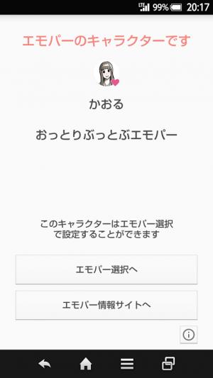 Androidアプリ「エモパー 秘書 桜田かおる」のスクリーンショット 1枚目