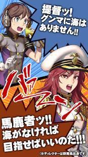 Androidアプリ「最強!グンマ海軍」のスクリーンショット 2枚目