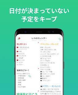 Androidアプリ「TimeTree [タイムツリー]:家族や恋人、仕事仲間とカレンダーでスケジュール共有ができるアプリ」のスクリーンショット 5枚目