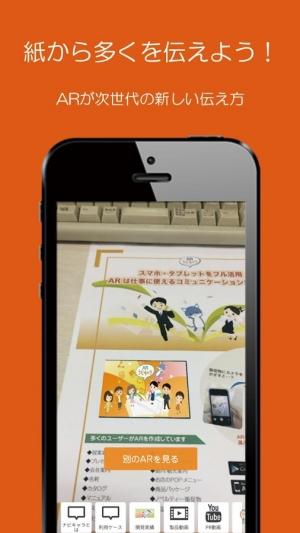 Androidアプリ「ARナビキャラ - 紙面に埋め込む自作AR」のスクリーンショット 3枚目
