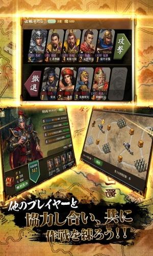 Androidアプリ「戦・三国志バトルⅡ」のスクリーンショット 3枚目