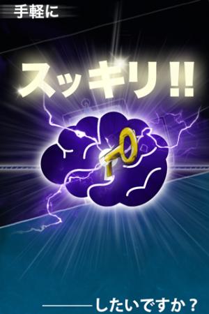 Androidアプリ「脱出ゲーム 脳トレ」のスクリーンショット 2枚目