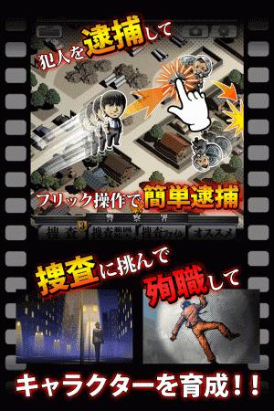 Androidアプリ「殉職刑事~死してなお戦い続ける男~」のスクリーンショット 2枚目