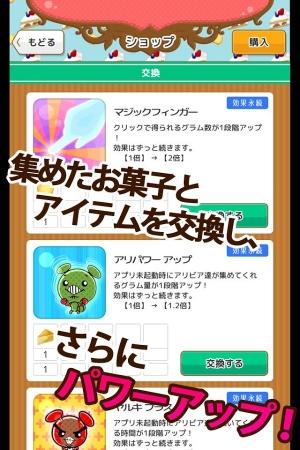 Androidアプリ「放置系お菓子クリッカー 【サクっと!アリビア】」のスクリーンショット 5枚目
