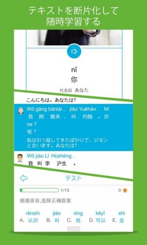 Androidアプリ「中国語/共通語を学ぶーHello Daily ll」のスクリーンショット 1枚目