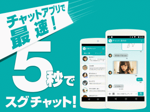 Androidアプリ「ひまチャット - 暇つぶし無料トークアプリ 出会わない系!」のスクリーンショット 1枚目