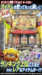 Androidアプリ「【パチスロ】真モグモグ風林火山2」のスクリーンショット 3枚目