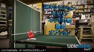 Androidアプリ「Table Tennis Touch」のスクリーンショット 2枚目