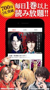 Androidアプリ「マンガZERO: 無料で毎日8話を一気読み!青年漫画、恋愛漫画や名作に出会える人気まんがアプリ!」のスクリーンショット 1枚目
