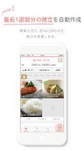Androidアプリ「最長1週間の献立が簡単に作れる『ミーニュー』」のスクリーンショット 1枚目