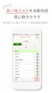 Androidアプリ「最長1週間の献立が簡単に作れる『ミーニュー』」のスクリーンショット 3枚目