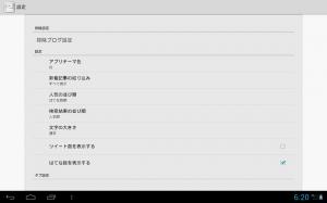 Androidアプリ「2ちゃんねる まとめアンテナZ 2chリーダー」のスクリーンショット 2枚目