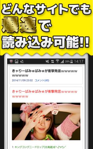 Androidアプリ「2chまとめ - 2ちゃんねるまとめサイトリーダー」のスクリーンショット 1枚目