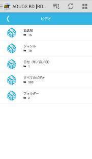 Androidアプリ「AQUOS リモートプレーヤー」のスクリーンショット 5枚目