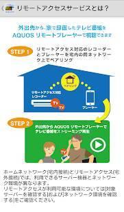 Androidアプリ「AQUOS リモートプレーヤー」のスクリーンショット 2枚目