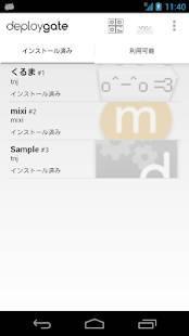 Androidアプリ「DeployGate」のスクリーンショット 1枚目