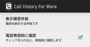 Androidアプリ「Call History for Wear」のスクリーンショット 3枚目