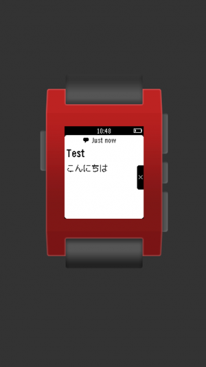 Androidアプリ「Japanese Support for Pebble」のスクリーンショット 2枚目
