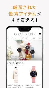 Androidアプリ「LOCARI(ロカリ) - 女性の為のファッション・ヘア・メイク・レシピ・コスメ・美容・旅行等」のスクリーンショット 4枚目