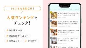 Androidアプリ「LOCARI(ロカリ) - オトナ女子向けライフスタイル情報アプリ」のスクリーンショット 4枚目