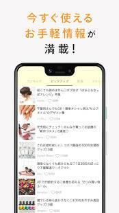 Androidアプリ「LOCARI(ロカリ) - 女性の為のファッション・ヘア・メイク・レシピ・コスメ・美容・旅行等」のスクリーンショット 5枚目
