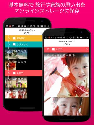Androidアプリ「My History(マイヒストリー)/写真・ビデオアルバム」のスクリーンショット 1枚目