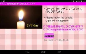 Androidアプリ「SmartCandle 誕生日・クリスマスのろうそく」のスクリーンショット 5枚目