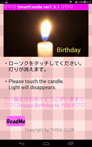 Androidアプリ「SmartCandle 誕生日・クリスマスのろうそく」のスクリーンショット 4枚目