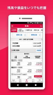 Androidアプリ「SMBC日興証券アプリ-株・信用取引」のスクリーンショット 4枚目