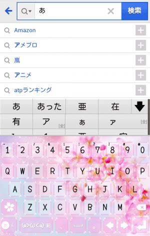 Androidアプリ「サクラのキーボード★桜咲く Happiness spring」のスクリーンショット 2枚目